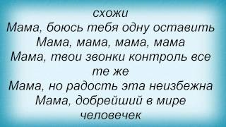 Слова песни Дима Карташов - Мама и Shami, Olga(слова песен., 2015-04-24T10:27:17.000Z)