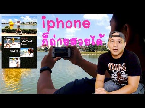 T3B:แชะชัด ถ่ายรูป สอนแต่งภาพบนมือถือ iPhone #1