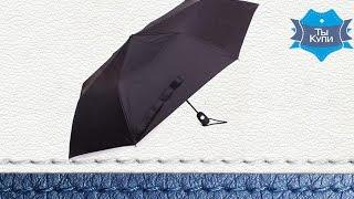 Зонт черный мужской полуавтомат AIRTON купить в Украине - обзор