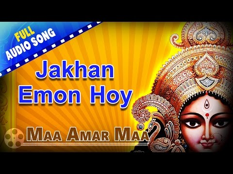 Jakhan Emon Hoy | Maa Amar Maa | Manna Dey | Bengali Devotional Songs