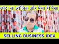 छोटा सा लॉजिक और पैसा ही पैसा || Selling business ideas.