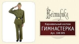 видео Купить карнавальные костюмы оптом в Барнауле от производителя