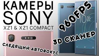 Sony XZ1 & XZ1 Compact - На что способны их КАМЕРЫ???