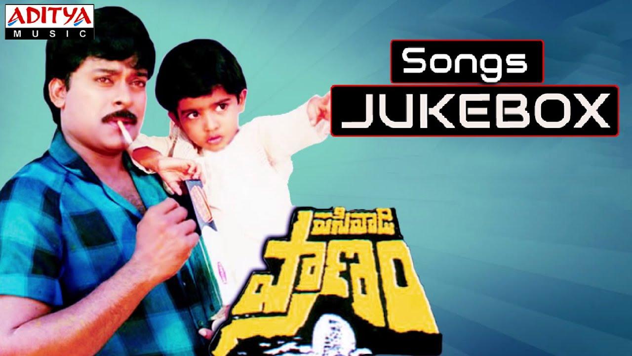 pasivadi pranam telugu full songs jukebox chiranjeevi vijayashanthi youtube