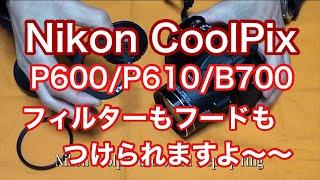 Nikon CoolPix P600/P610/B700 にフィルターもフードもつけられますよ〜!