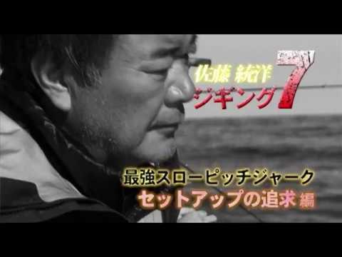 佐藤統洋のジギング7 セットアップの追求編