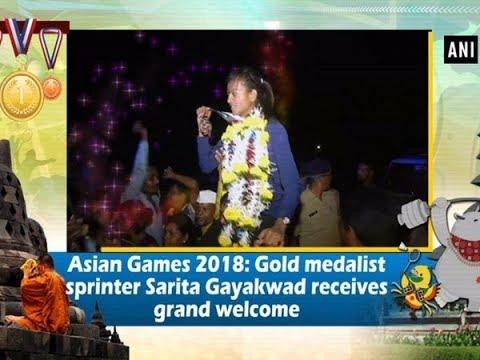 Asian Games 2018: Gold Medalist Sprinter Sarita Gayakwad Receives Grand Welcome  - #Gujarat News