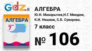 № 106- Алгебра 7 класс Макарычев