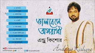 Andrew Kishore | Full Audio Album - Bhalobeshe Oporadhi