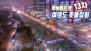 [4K] South Korea's Peace Protest Filmed With Drones