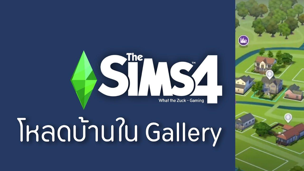 สอนหน่อย | EP.6 | สอนโหลดบ้านจากแกลอรี่ / แก้ปัญหาหาไอดีไม่เจอ The Sims4  : What the Zuck Channel