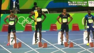 リオオリンピック 100m男子 決勝