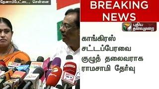 Live: EVKS Elangovan press meet - Ramasamy to lead Congress in TN assembly