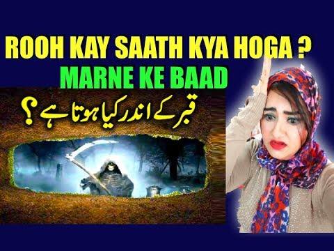 Qabr Ke Andar Kya Hota Hai | कबर की पहली रात क्या होगा |Qabar Ki Pehli Raat |Islamic Bayan|Reaction|