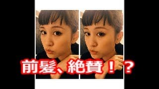 女優の前田敦子が25日、Twitterにて前髪カットを報告。 オードリー・ヘ...