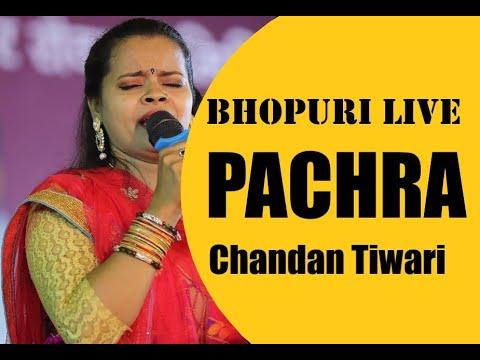 Pachra - Kawane banwa bolele koyaliya : Chandan Tiwari