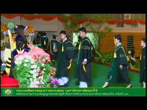 ถ่ายทอดสดพิธีพระราชทานปริญญาบัตร มหาวิทยาลัยแม่โจ้ ครั้งที่ 36 (วันที่ 1 มีนาคม 2557)