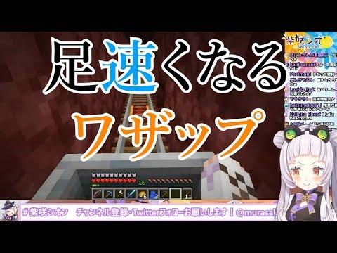 【紫咲シオン】足速くなるワザップを発見したらしいシオン