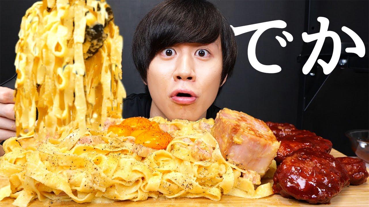 濃厚カルボナーラとヤンニョムチキン一緒に食べたらさいこぉぉぉ【モッパン 】