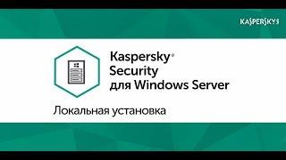 локальная установка Kaspersky Security 10 для Windows Server