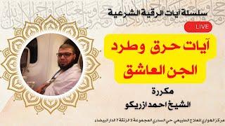 إيات طرد الجن العاشق( بصوت الراقي الشرعي الشيخ احمد ازريكو)