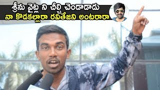 MUST WATCH: Ravi Teja SUPER FAN Sensational Comments On Ravi Teja Haters and Srinu Vaitla | NewsQube