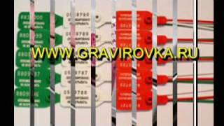 gravirovka_plomba.wmv(Продукцию можно заказать на сайте www.gravirovka.ru Всё для работы инкассатора! Средства опломбирования для инкас..., 2010-07-09T07:14:52.000Z)