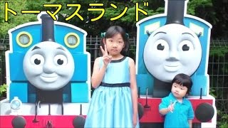 ★Thomas Land★トーマスランドで遊んだよ!in 富士急ハイランド★