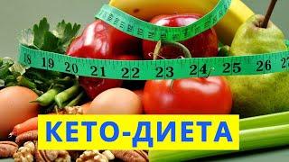 КетоДиета способы похудения меню на неделю отзывы