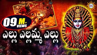 Ellu Ellamma Ellu Hit Song || Yellamma Devotional Songs ||  Telengana Folks