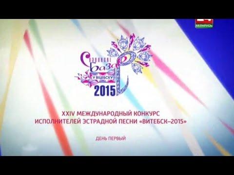 Славянский Базар в Витебске 11 июля 2015