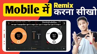 Mobile से मिक्सिंग कैसे करे | How to mixing A song By Android | Top Dj Mix Application For Android