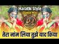 Tera Naam Liya Tujhe Yad Kiya - Marathi Style Mix | Dj Ravi RJ Official