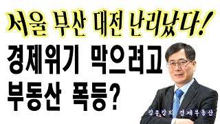 서울 부산 대전 집값 난리났다.  경제위기 막으려고 부…