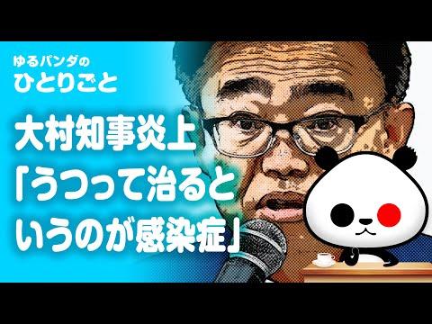 2020年4月3日 ひとりごと「大村知事の地上波発言「うつっていく、うつって治る」」