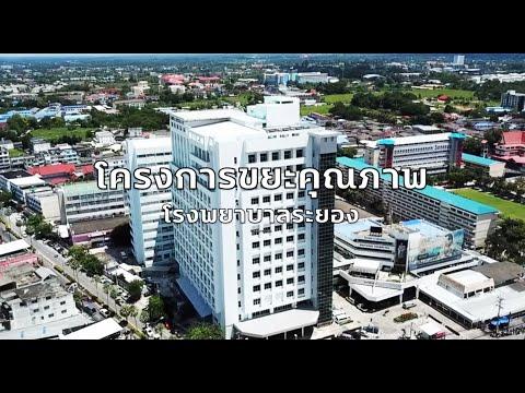 โครงการขยะคุณภาพ   โรงพยาบาลระยอง ปี 2563