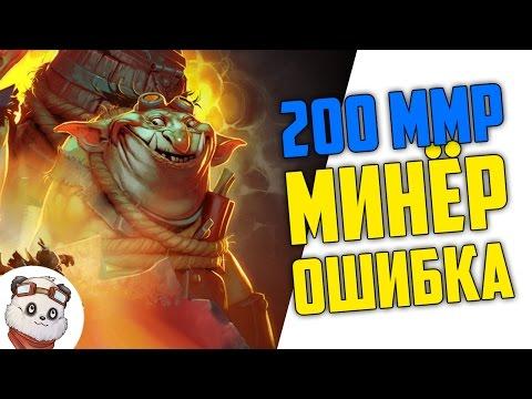 видео: 200 ММР - МИНЁР / Я - Идиот :3