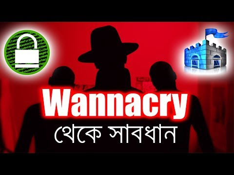 WannaCry থেকে সাবধান!