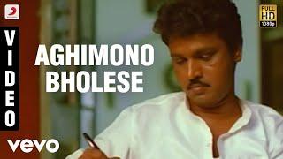 Pokkisham - Aghimono Bholese Video | Ujjayinee Roy, Mani