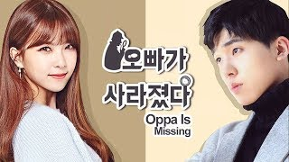 Video (SUB INDO) Drama OPPA IS MISSING Full Episode 1-6 download MP3, 3GP, MP4, WEBM, AVI, FLV November 2019