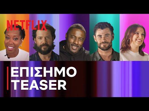 Tudum: Ένα παγκόσμιο event για τους φαν   Επίσημο teaser   Netflix