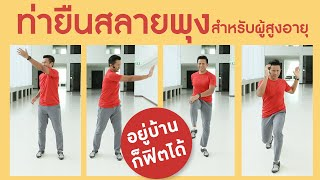 ท่ายืนสลายพุง : Smart 60 สูงวัยอย่างสง่า [by Mahidol] #stayhome #withme