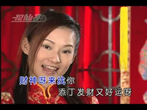 小凤凤 (Joyce Lim) 欢喜过新年 (高清2003年DVD台语歌版) (国语:大家恭喜)