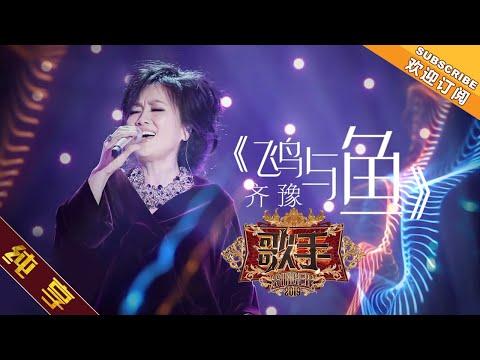 【纯享版】齐豫《飞鸟与鱼》 《歌手2019》第3期 Singer 2019 EP3【湖南卫视官方HD】