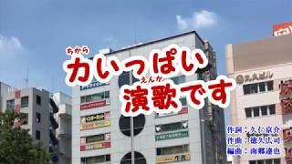 『力いっぱい演歌です』辰巳ゆうと カラオケ 2019年3月27日発売