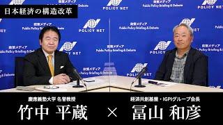 【第4回】 日本経済の構造改革(冨山和彦 × 竹中平蔵)