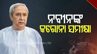 CM Naveen Directs Police To Launch Special Drive To Contain Spread Of COVID19