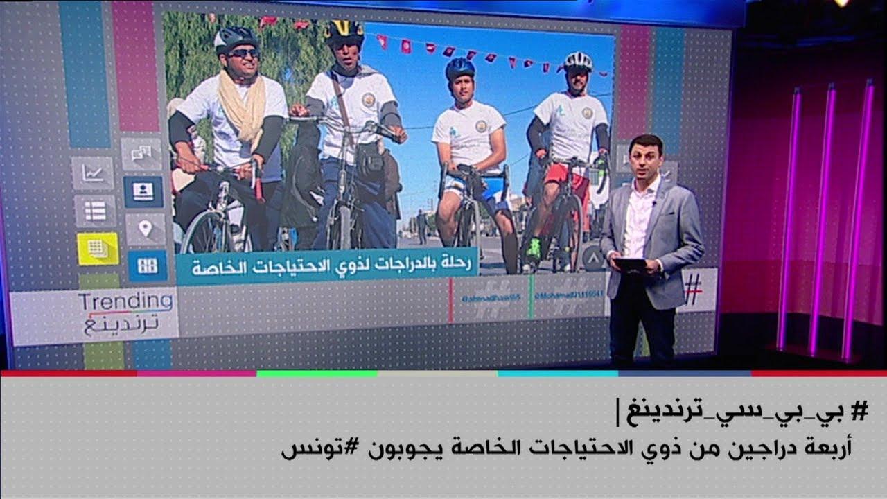 أربعة دراجين من ذوي الاحتياجات الخاصة يجوبون #تونس #بي_بي_سي_ترندينغ