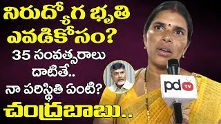 Mukhyamantri Yuva Nestham Scheme | Woman fires On Chandrababu About Yuvanestham Scheme | PDTV News