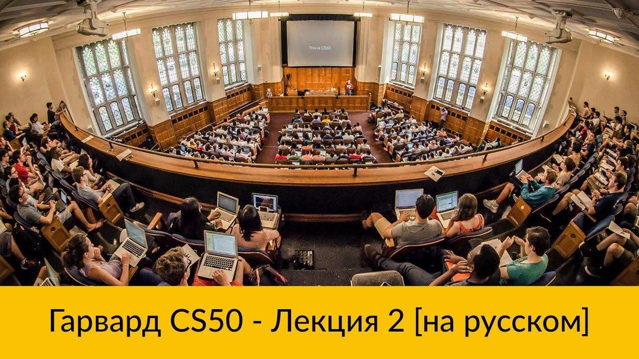 2. CS50 на русском: Лекция #2 [Гарвард, Основы программирования, осень 2015 год]